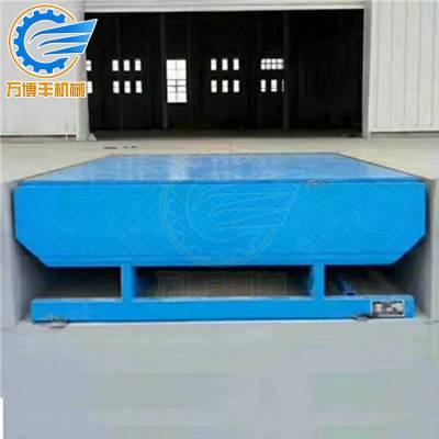 厂家加工定制 固定式登车桥、济南万博丰升降机械