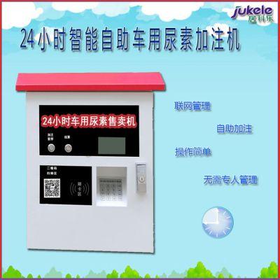 尿素加注机 车用尿素自助加注机 微信支付无人值守尿素加注站电动