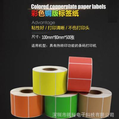河北条码标签纸生产厂家 唐山标签贴纸厂家100*80mm 石家庄不干胶标签厂家 印刷不干胶条码贴纸