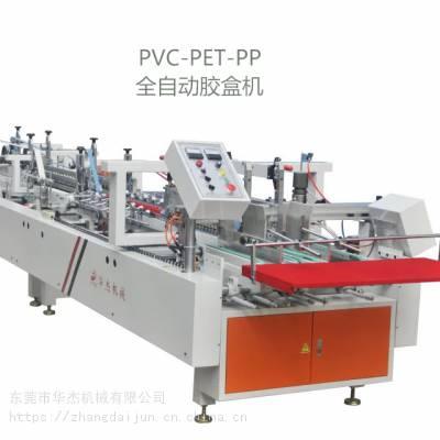 华杰供应苍南糊PVC盒子机器|龙港粘PET盒|PP盒自动折盒机械