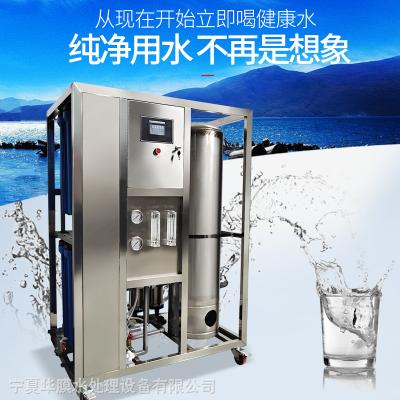 家用反渗透设备水处理净水去离子水机直饮大型商用Ro纯水前置过滤