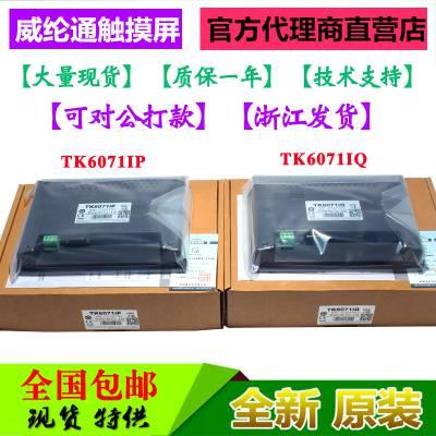 全新威纶通触摸屏10寸带以太网MT8102IP原装***触摸屏现货供应