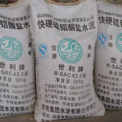 快硬硫铝酸盐水泥/快硬水泥凝固时间快/可定制量大从优