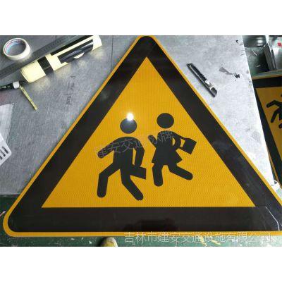 通化市注意儿童标志牌