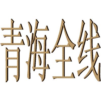温州龙湾到青海城东市行李箱包专线龙湾托运部--直达特快天天发车