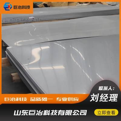 冷轧不锈钢板 304不锈钢板 镜面不锈钢 切割覆膜 山东巨冶直供 交货快