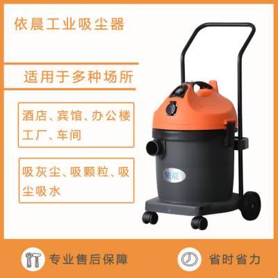 220V工业小型车间吸铁屑灰尘用大功率工业吸尘器,依晨移动式真空吸尘器