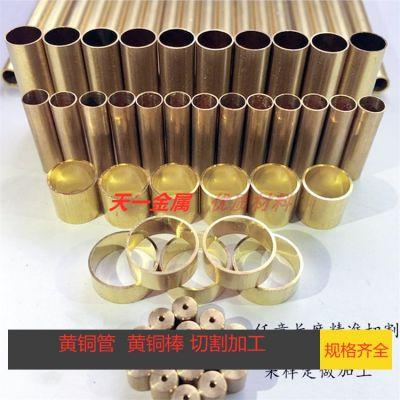 H65黄铜毛细管 高精环保材料 可镀镍 激光切割 规格齐全