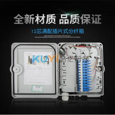 专业生产销售12芯光缆分线箱