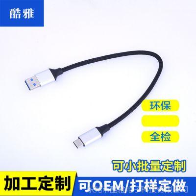 酷雅TYPE-C 3.0数据线 C对C连接线纯铜 USB3.0A 对C网线尼龙线编网