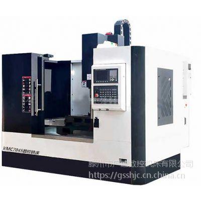 广速加工中心vmc7045厂家直销 数控铣床重切削加工中心