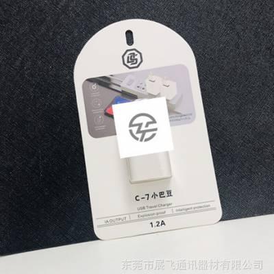 DS电绳安卓手机通用1a充电头电源闪充快充手机充电器头定制配件