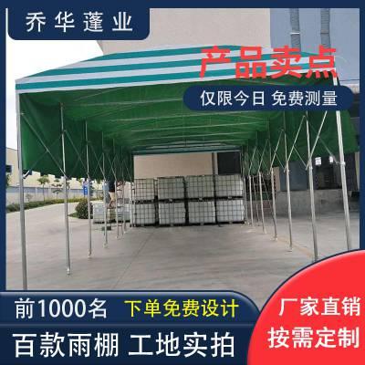 河南省漯河移动帐篷 大型活动雨篷 电动推拉雨棚批发定做