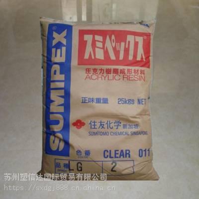 PMMA 日本住友 MHO 耐化学品 耐候 注塑级 原厂***