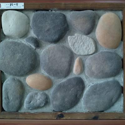 人造文化石-鹅卵石EL-11 别墅文化石外墙文化石厂家直销