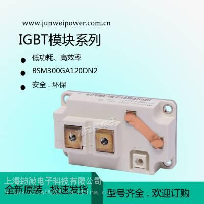 供英飞凌全新原装IGBT模块 BSM300GA120DN2 现货销售