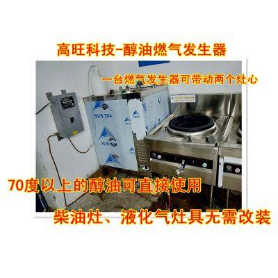 安全高效节能 生物醇油燃气发生器 环保油转换器 高旺科技厂家