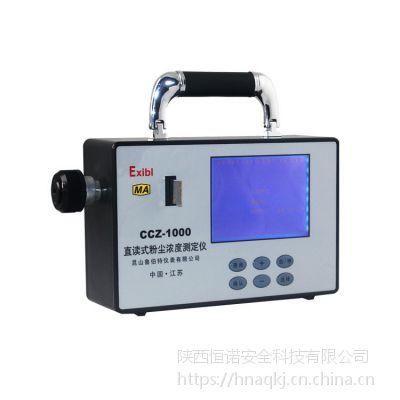 CCZ1000粉尘浓度检测仪 防爆激光粉尘浓度检测器