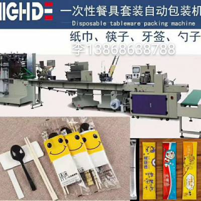 纸巾筷子牙签勺子包装机什么价格纸巾包装机