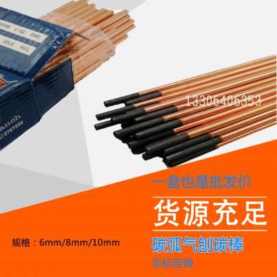 碳棒 碳弧气刨碳棒8*355 碳弧 碳弧气刨碳棒6 8mm10mm12长355