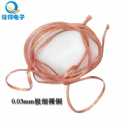 铨得 0.03mm极细裸铜散热编织网 电子散热配件3D铜网 厂家直销