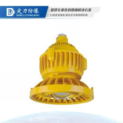 浙江定力 免维护防爆灯DFC-8102A 防爆灯厂家
