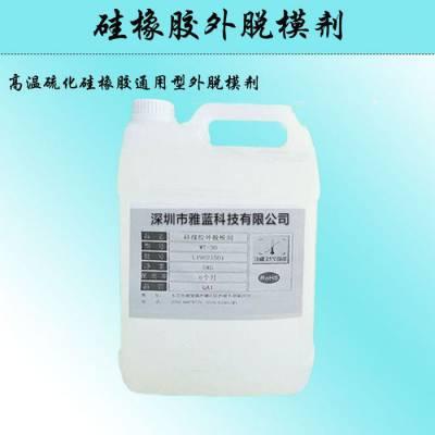 硅橡胶水性外脱模剂WT-30可兑15-20倍纯净水直接喷模具