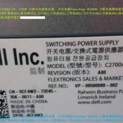 G803N OCF4W2 W31V2 C2700A-S0 M1000E DELL刀箱电源模块