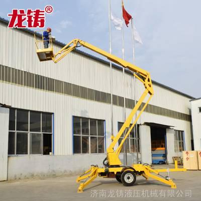 畅销8 10 12 14 16 18 20米户外液压登高车 拖车折臂式升降机