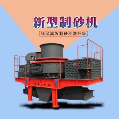石灰岩制砂机 5X/6X制砂机 石英砂制砂机 小型VSI冲击式制砂机 砂石碎石机设备