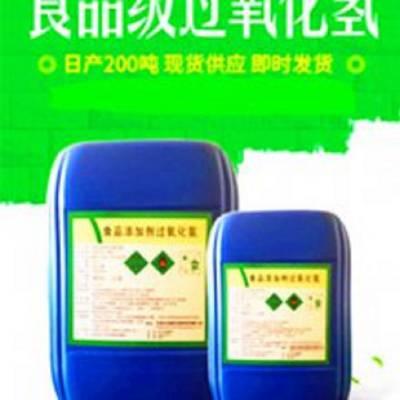 过氧化氢用酶制剂 食品级双氧水的作用和使用范围 浓度35%酶解双氧水