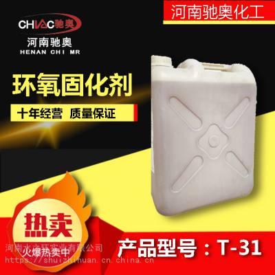 环氧树脂固化剂T-31白桶包装10公斤环氧树脂固化剂