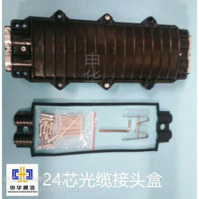 24芯分支连接 光缆接续盒