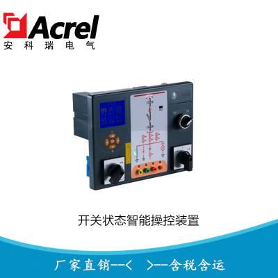 安科瑞 高压全电参数测量 开关柜综合测控显示仪ASD300