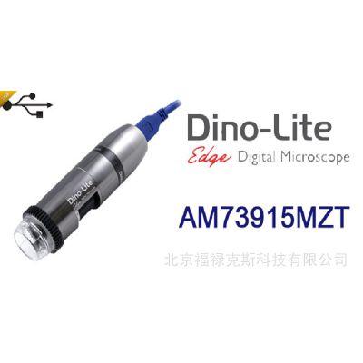 台湾迪光USB3.0高速视频数码显微镜【AM73915MZT】手持式超景深偏光数码显微镜