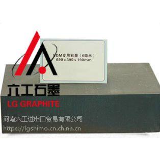 河南郑州六工LG-018电火花加工用EDM石墨