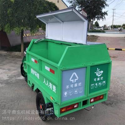 鼎东分类垃圾车 800L可分类垃圾三轮车 电动垃圾收集车厂家
