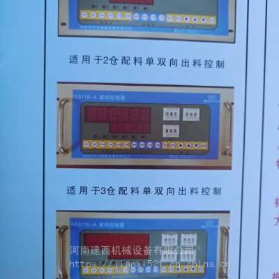 郑州科力电子XK3116-A配料控制器 适用于三仓单向出料搅拌站配料机电脑箱故障排除