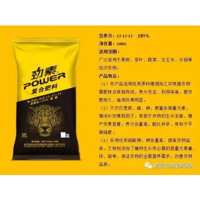 史丹利劲素富含氮磷钾_全水溶复合肥/辣椒、西瓜、经济作物通用肥