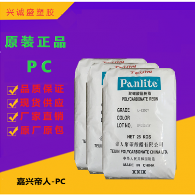 供应耐化学级嘉兴帝人/PC/AM-9020/超高韧性/耐低温撞击/塑胶原料