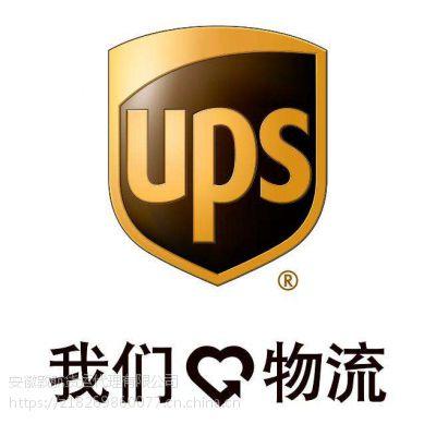 合肥市UPS国际快递公司,蜀山区UPS国际快递寄件网点