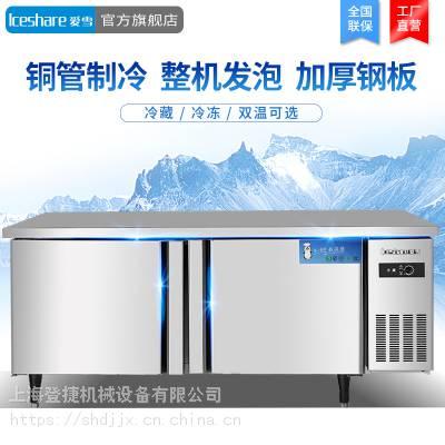 爱雪1.8米平冷工作台,商用平冷工作台,平冷工作台厂家