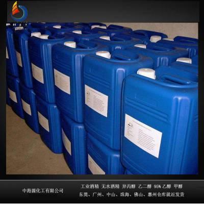 坑梓95乙醇工业级厂家深圳中海源保质保量