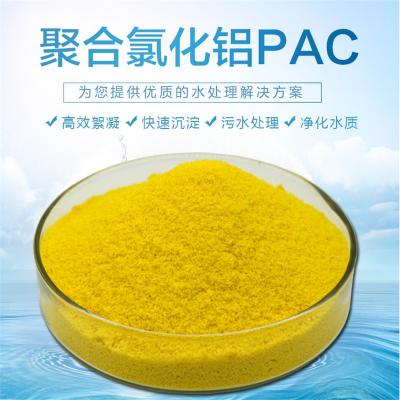 临沂市聚合氯化铝 市政污水处理pac含量28%-30%