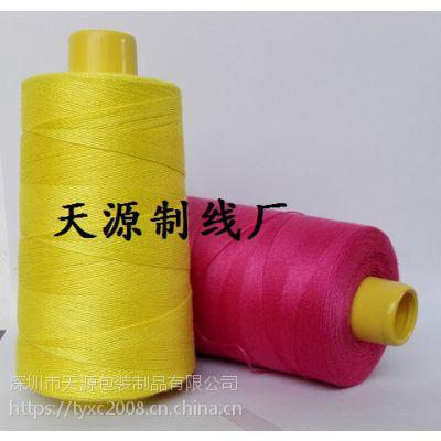 天源线厂抗UV涤纶线厂商报价