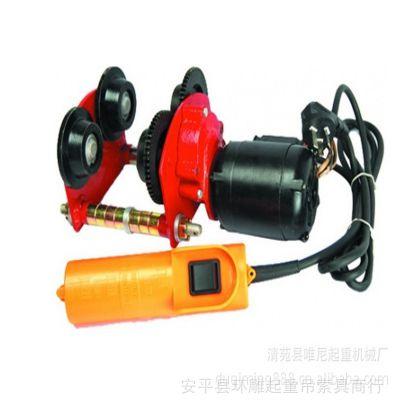 河北安平供应PA200-PA300 微型电动葫芦用 0.5T电动工字钢小车
