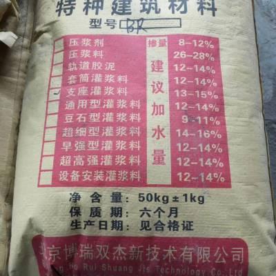 石景山高强无收缩灌浆料 H40水泥灌浆料厂家直销