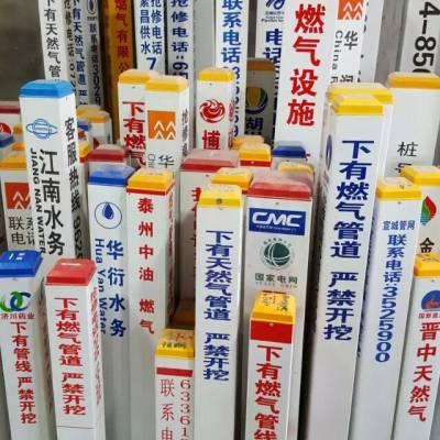 供应江苏中石油标志桩