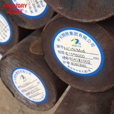 34CrNiMo6 圆钢 圆棒 合金结构钢 发动机用棒材 无锡现货批发