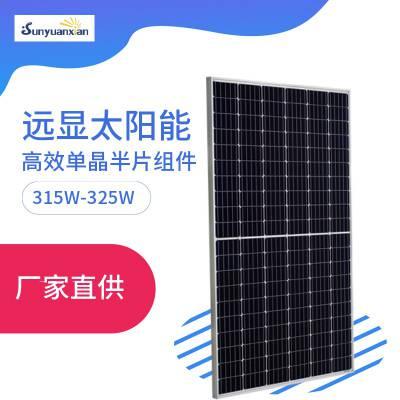 315W单晶太阳能组件|高效半片组件|工商业电站 特价冲量
